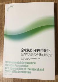 全球视野下的环境管治:生态与政治现代化的新方法(环境政治学译丛)Environmental Governance in Global Perspective 978-7-5607-4566-4