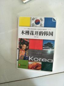 木槿花开的韩国