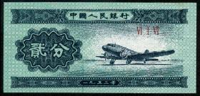 纸分币—2分纸分币  冠号616  ⅥⅠⅥ