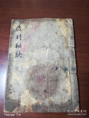 *书法极精美手抄本医书《痘科秘诀》,前人为防虫蛀,四周用桐油浸过,此书经查仅国图保存手抄本,其他不见*。