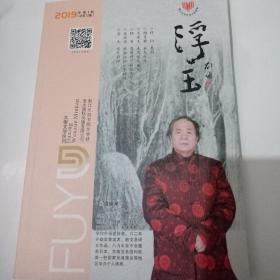 大型文学民刊浮玉(2019年第1期)