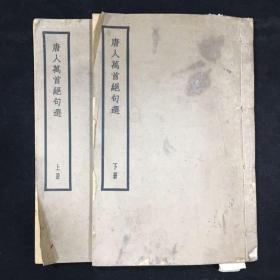 《唐人万首绝句选》线装全二册,上海涵芬楼仿古活字印本,1933年印本,钤印:方亭黄氏考谟藏书,尺寸:13.4*20