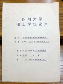 从归化和异化看汉英翻译的策略(四川大学硕士学位论文)