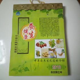2013年日历。中草药养生之道的介绍。