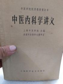 中医学院试用教材重订本《中医内科学讲义》一册