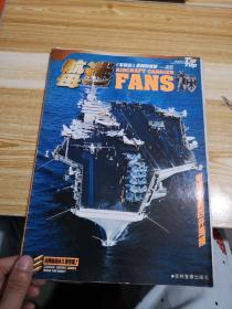 航母迷 《军事迷》系列珍藏版--之三    (附海报)