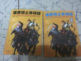 盛唐领土争夺战 1、2(两册合售)