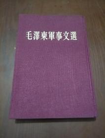 毛泽东军事文选(20开布面精装  竖排版)