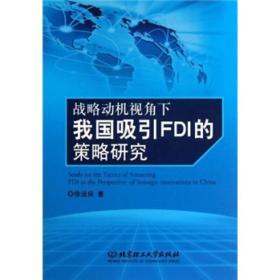 战略动机视角下我国吸引FDI的策略研究