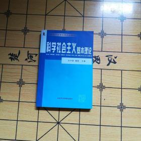中共中央党校研究生教材:科学社会主义基本理论