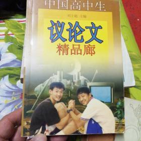 中国高中生议论文精品廊