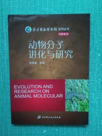 北京自然博物馆系列丛书:动物分子进化与研究