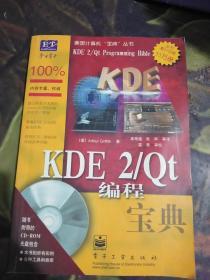 KDE2Qt编程宝典/美国计算机宝典丛书