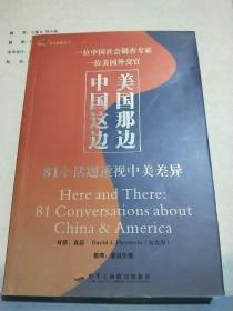 中国这边,美国那边:81个话题透视中美差异
