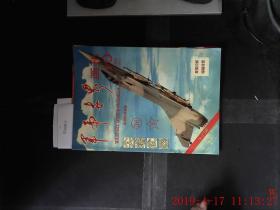军事世界画刊1994 10