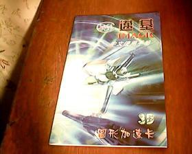 迈基 IMAGIC中文使用手册