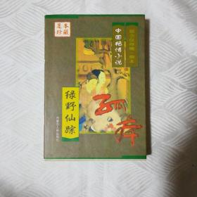 中国艳情孤本小说(全六册)