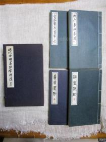 近代中国篆刻家印选 全4册  1979年版   精装   日本篆社