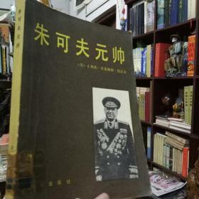 朱可夫元帅(新华出版社)正版馆藏书