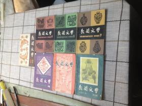 民间文学1981年1、5、7、8、9、10民间文学1982年4(7本合售)