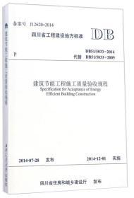四川省工程建设地方标准(DB51/5033-2014代替DB51/5033-2005):建筑节能工程施工质量验收规程