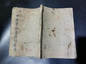 實驗萬病治療法(陳若霞編著)經緯書局 民國原版舊書