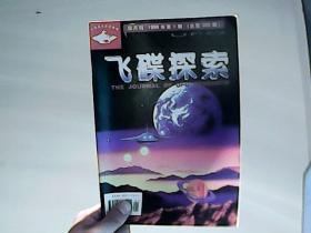 1998年——飞碟探索双月刊(1月)