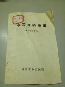 中医内科急症:临床诊疗常规