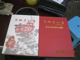 书林尽知音(新华书店60周年书画集)   未翻阅  货号25-5