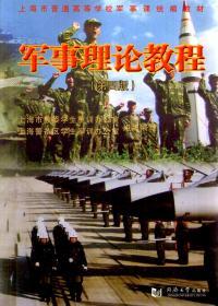 上海市普通高等学校军事课统编教材.军事理论教程(第四版)