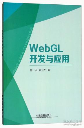 WEBGL开发与应用