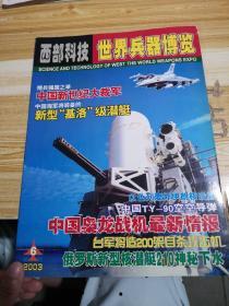 西部科技 世界兵器博览 2003 6