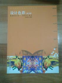 高等院校艺术设计专业丛书:设计色彩(第3版)