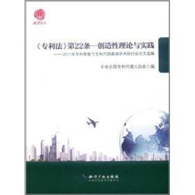 《专利法》第22条·创造性理论与实践:2011年专利审查与专利代理高端学术研讨会论文选编