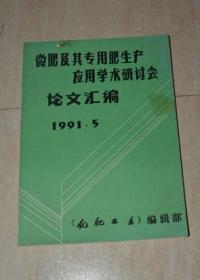 微肥及其专用肥成产应用学术研讨会论文汇编1991.5