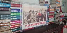 中國經典年畫宣傳畫大展示---宣傳畫系列---《學大寨必須搞好領導班子思想革命化》--對開---托裱---虒人榮譽珍藏