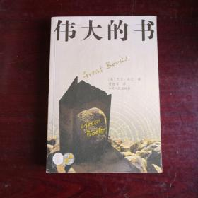 伟大的书:我与西方世界不朽作家的历险记