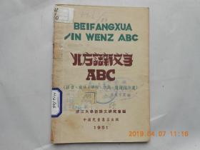 32787《北方话新文字ABC》馆藏