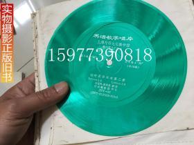 上海外语电化教学馆英语教学唱片初中英语课本第二册1-18面全9张,小薄膜唱片