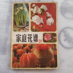 家庭花谱(作者签赠本)2014.4.1