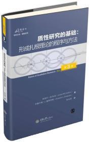 《质性研究的基础(第3版):形成扎根理论的程序与方法》