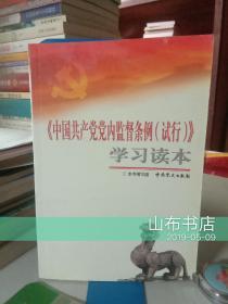 《中国共产党党内监督条例(试行)》学习读本【一版一印】