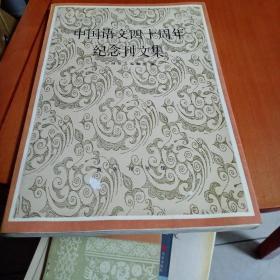中国语文四十周年纪念刊文集