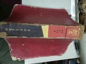 红岩1962年广州第一次印刷5千册