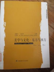 美学与文化・东方与西方 16开厚册 仅印3000册