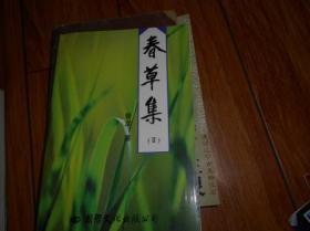 春草集【诗集,签名本】