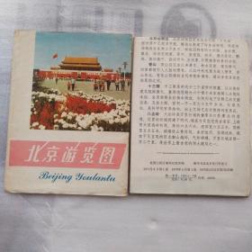 北京游览图(1976年4月印刷)2014.4.1