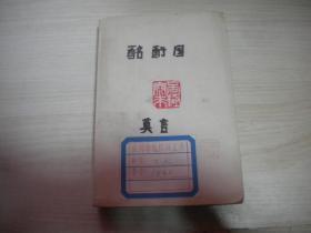 酩酊國  莫言文集   卷2  缺護封