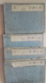 孟子集注共4册老版本