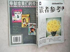 读者参考丛书.36(2000年12月).孤独的城里人
